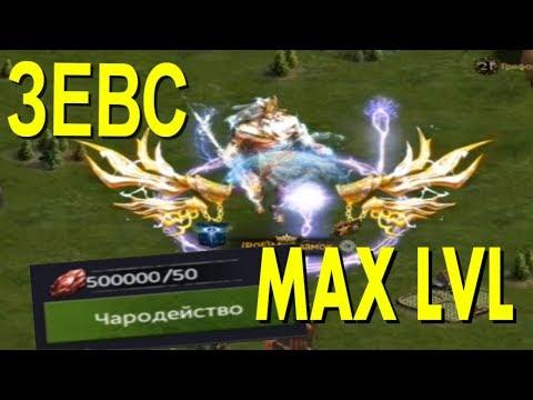 #COKExclusive ЗЕВС MAX LVL! ПОСТОЯННЫЙ ОБЛИК! ЧАРОДЕЙСТВО! + Наборы Украшений!