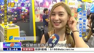 千億商機「動」起來 台灣VR搶先布局《海峽拚經濟》