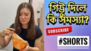 পাউরুটির প্যাকেটে গিট্টু দিলে সমস্যাটা কি?   Shehwar & Maria Comedy   #SHORTS