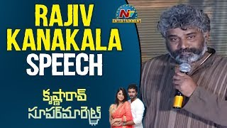 Rajiv Kanakala Speech @ Krishna Rao Super Market Pre Release Event | NTV Entertainment