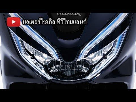 PCX Hybrid & PCX Electric และ PCX 150 โฉมใหม่ เปิดตัวในไทยปี 2561 : motorcycle tv thailand