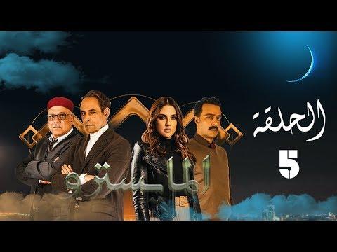 Maystro  (Algerie) Episode 5