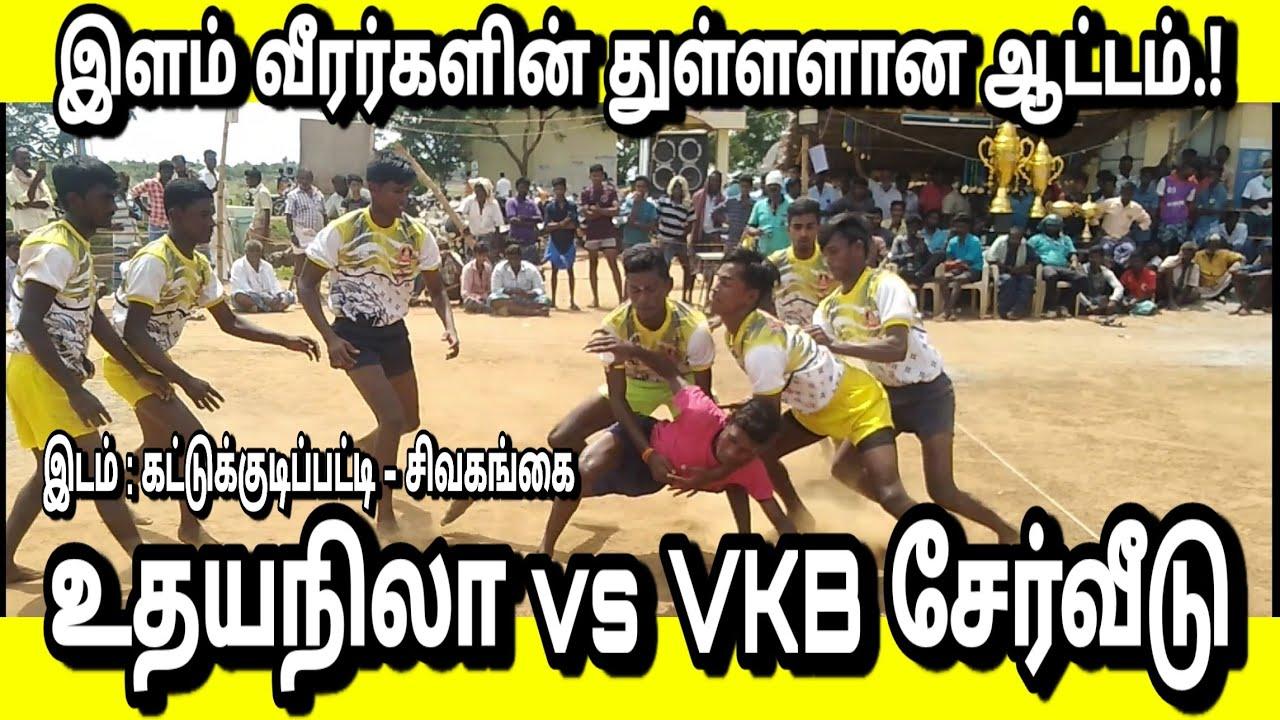 Download சேர்வீடு  (VKB Serveedu ) Vs உதயநிலா (Udhayanila) - கட்டுக்குடிபட்டி- SivagangaiKabaddi -01/2020