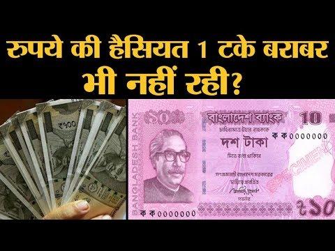 Bangaladesh का टका क्या इतना मजबूत हो गया कि उसने Indian Rupee को पीछे छोड़ दिया?