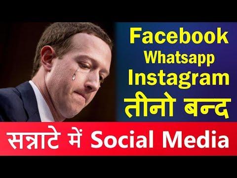 Social Media पर हाहाकार - Whatsapp, FB & IG Down in India