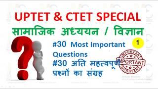 General Studies/Science Practice Set GS SET-1 for UPTET & CTET most important 12/10/2018