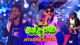 BEJI | මන්ද පමා Manda Pama vs Inthama Allem | MASHUP | Attack Show Studio Ep2