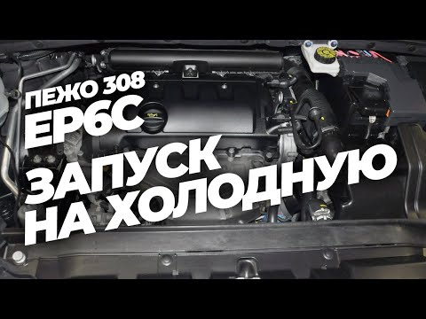 Ep6c пежо 308 запуск на холодную до раскоксовки