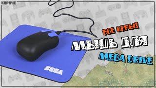 Игры для мыши Sega Mega Drive (Genesis) // #Короче