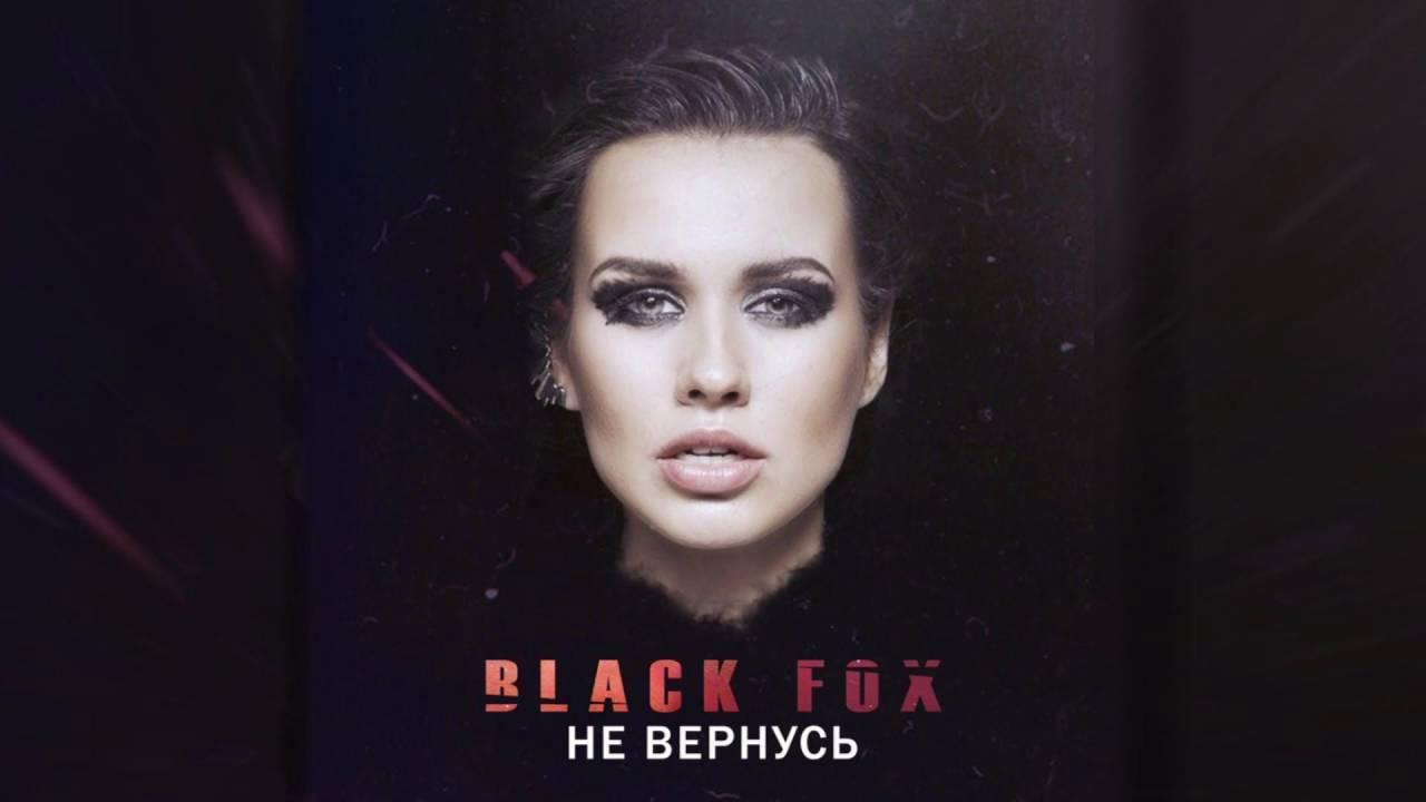 Black FOX - Не Вернусь (Tribeat Remix) (2016)