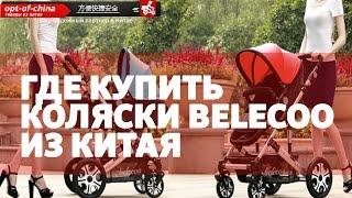 Где купить детскую коляску Belecoo в Китае оптом(, 2016-11-04T13:05:26.000Z)