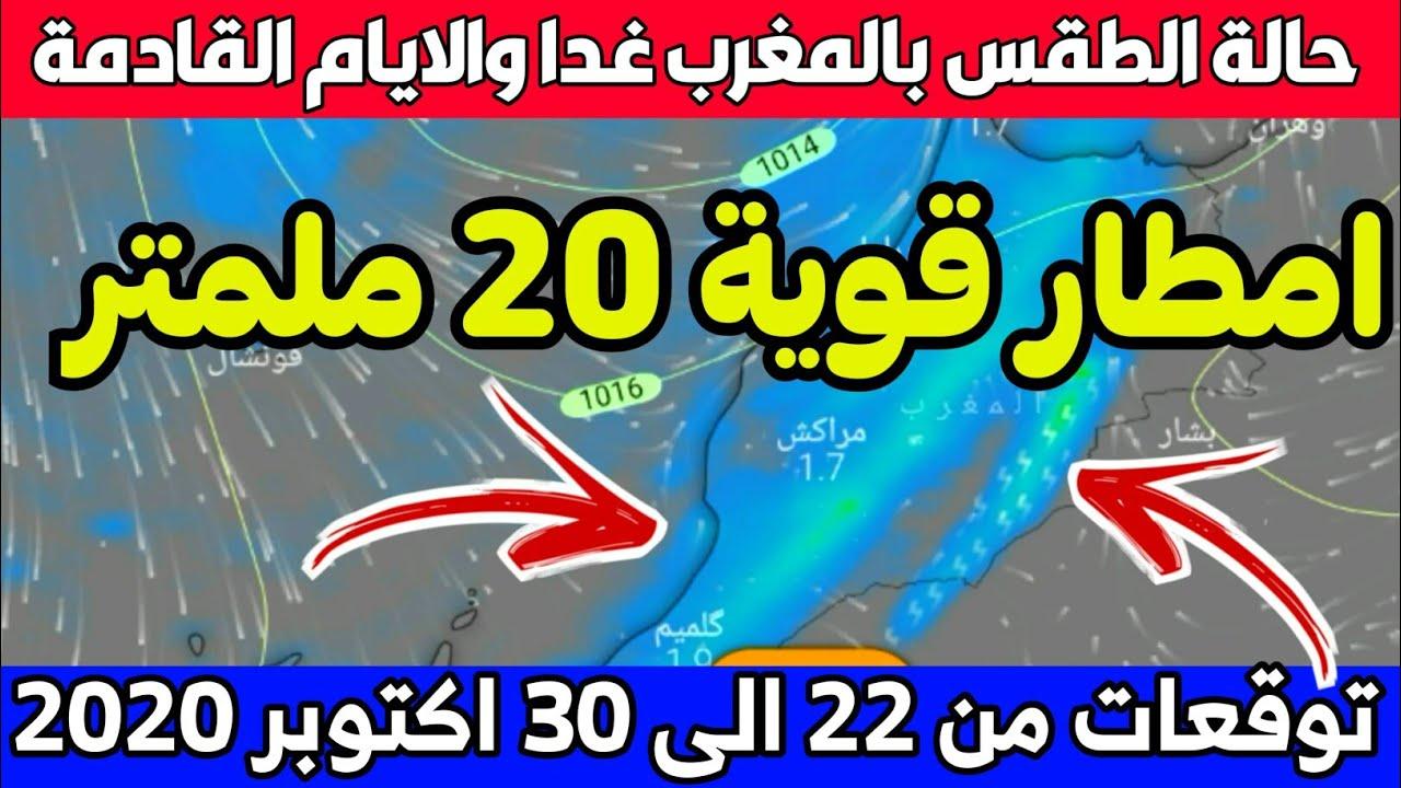 صورة فيديو : حالة الطقس بالمغرب: غدا الخميس نشرة اندارية – توقعات من 22 الى 30 اكتوبر 2020 – meteo maroc