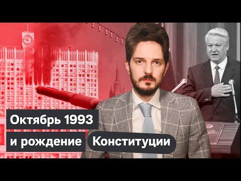 Зачем Ельцин расстреливал