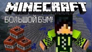 Взрыв трёх метеоритных TNT в Minecraft: