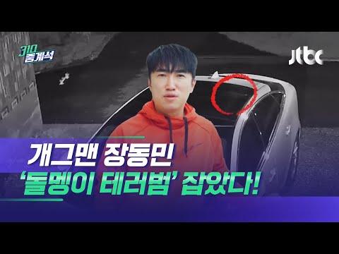 장동민 집·차에 수차례 '돌 테러'…범인은 이웃 남성  / JTBC 310 중계석