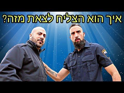 הדרך הקלה לדפוק שוטר :)