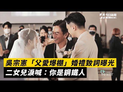吳宗憲「父愛爆棚」婚禮致詞曝光 二女兒淚喊:你是鋼鐵人