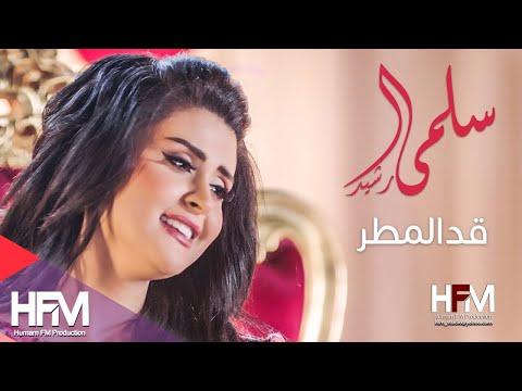 سلمى رشيد - قد المطر ( فيديو كليب حصري ) | 2017