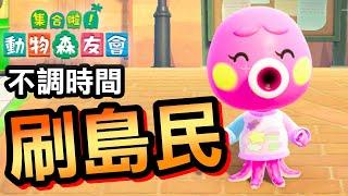 【集合啦!動物森友會】58-不調時間刷島民 (Animal Crossing) (2020)