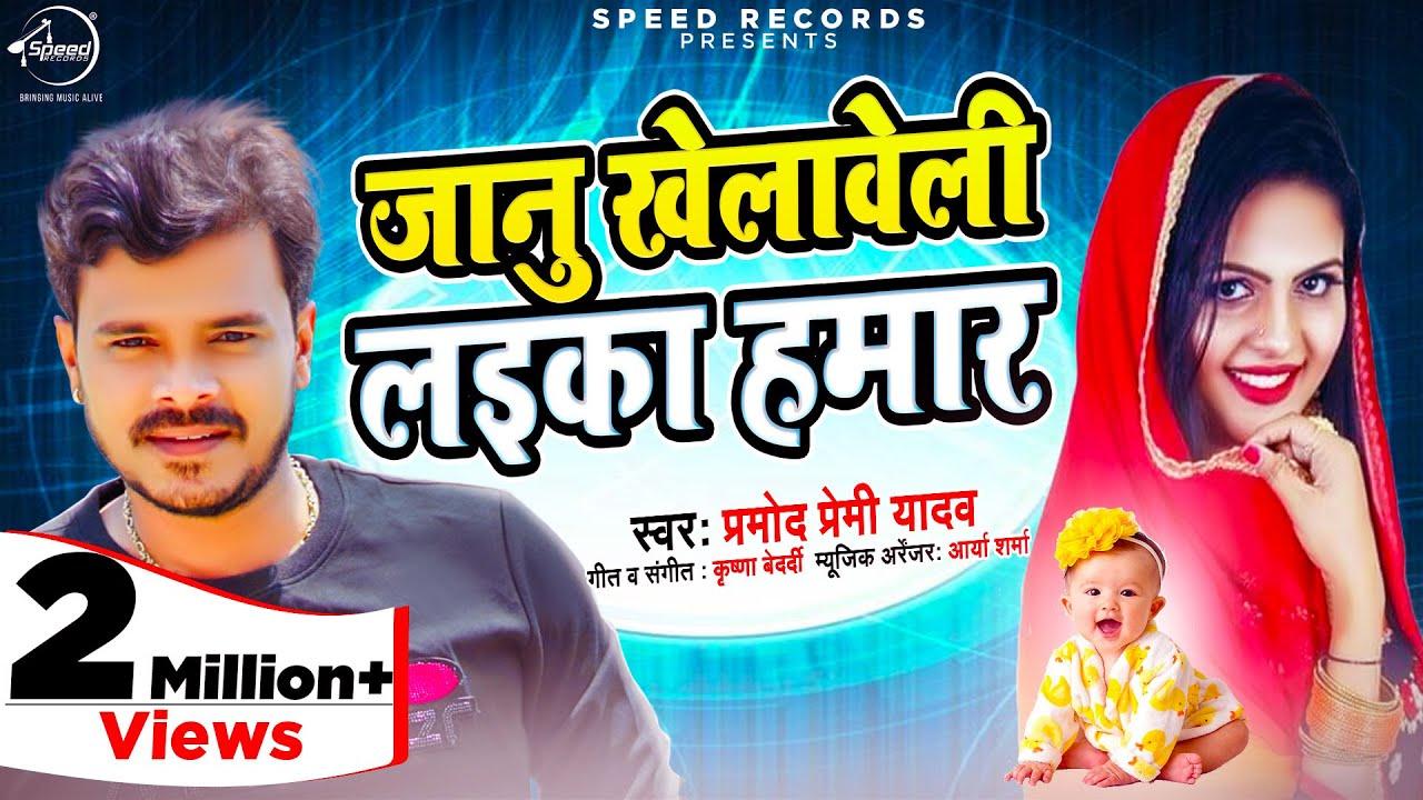 Pramod Premi Yadav   जानु खेलावेली लइका हमार   Janu Khelaveli Laika Hamar   Bhojpuri New Song 2020