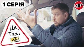 🚖 Веб-сериал ЦЕ ТАКСІ - 1 серия | Инстаблогер, опытный водитель и криминальный авторитет