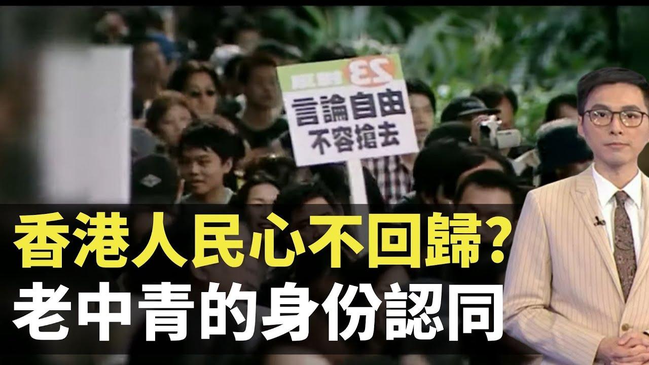 新聞透視 - 香港人民心不回歸? 老中青三代的身份認同 - 香港新聞-TVB News - YouTube