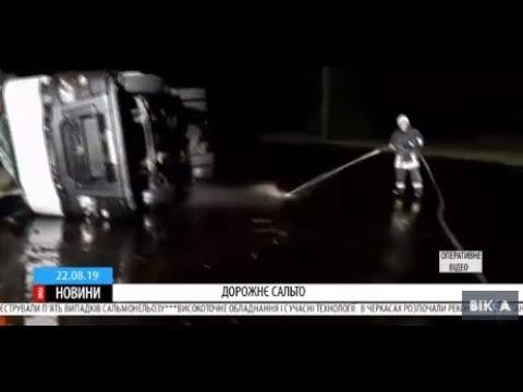 ТРК ВіККА: Дорожнє сальто: на Черкащині перекинувся вантажний автомобіль