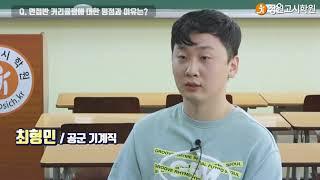 [창원고시학원] 공군 기계직 합격생 // 최형민