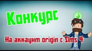 Конкурс на аккаунт Origin.  С игрой Sims 4 без секретного вопроса