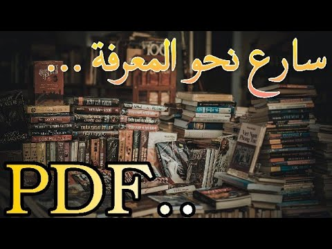 كتب عربية بصيغة pdf