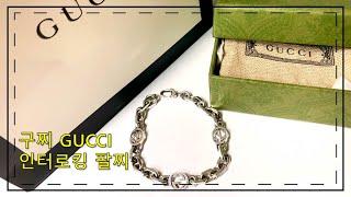 [Eng Sub]구찌 인터로킹 팔찌 리뷰 - GUCCI…