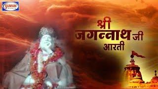 Jagannatha Aarti   Marathi Devotional Video   Chandubhau Barghane, Aani Sangh   Suman Audio