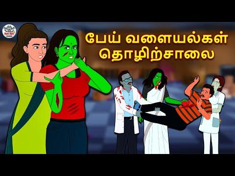 பேய் வளையல்கள் தொழிற்சாலை   Stories In Tamil   Tamil Horror Stories   Tamil Stories   Horror Stories