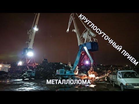 Круглосточный прием металлолома Ростов-на-Дону