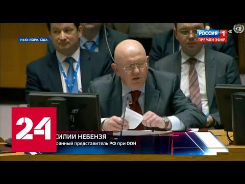 Небензя резко ответил на стишок украинского чиновника в ООН. 60 минут от 19.02.20