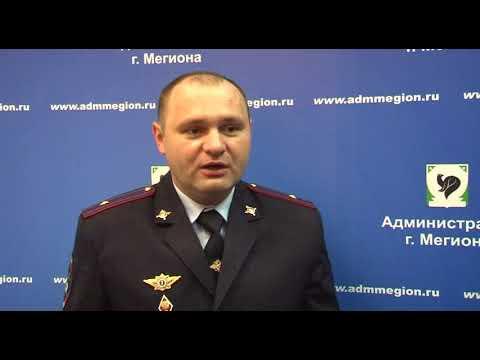 Виктор Аленников - нач. отдела ГИБДД по г.Мегиону