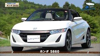 クルマでいこう! 2015/6/28  ホンダ S660