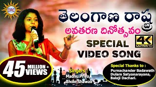 Telangana Formation Day Special Video Song || Madhu Priya, Bhole Shawali |DiscoRecoding Company