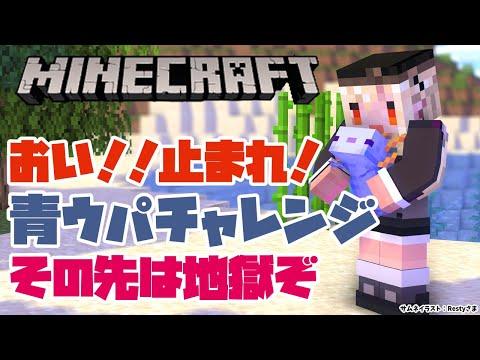 【マインクラフト/Minecraft】しら建にも幸運の青ウパを!【不知火フレア/ホロライブ】