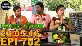 Marakatha Veenai 26.05.2016 Sun TV Serial