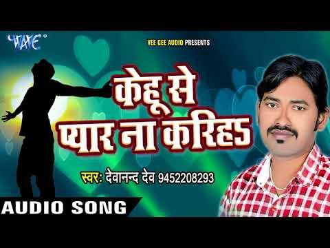 केहू से प्यार ना करिहs - Kehu Se Pyar Na - Devanand Dev - Ja Ae Sanam - Bhojpuri Sad Songs 2017