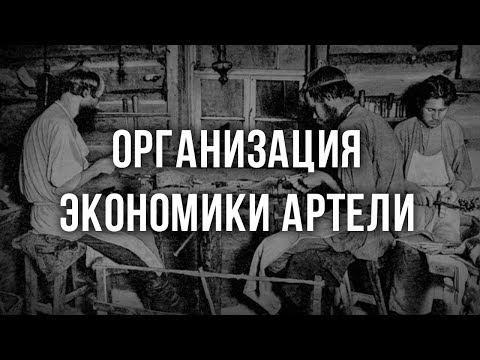 Организация экономики артели. Александр Елисеев