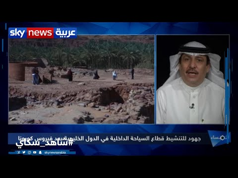 جهود للتنشيط قطاع السياحة الداخلية في الدول الخليجية بعد فيروس كورونا  - نشر قبل 17 ساعة