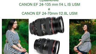 ОБЗОР ТЕСТ СРАВНИМ ОБЪЕКТИВЫ   CANON EF 24-70 mm f/2.8 L и CANON EF 24-105 mm f4L IS