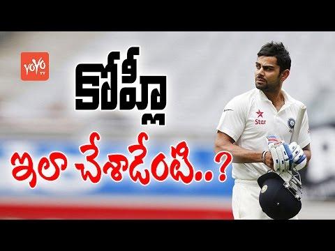 కోహ్లీ ఇలా చేశాడేంటి? Virat Kohli Fans Disappointed with His Performance | Ind Vs Aus | YOYO TV