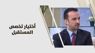حسام عواد - أختيار تخصص المستقبل