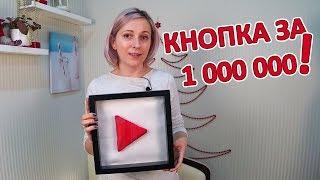 ШВЕЙНАЯ КНОПКА ЗА 1 000 000 просмотров. :) Пошив Курсы шитья