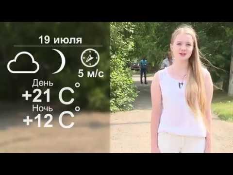 Прогноз погоды в Канске на 19.07.16