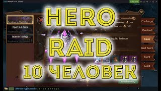[WOK] HERO RAID на 10 человек (Тактика - Frostmoon Chamber)