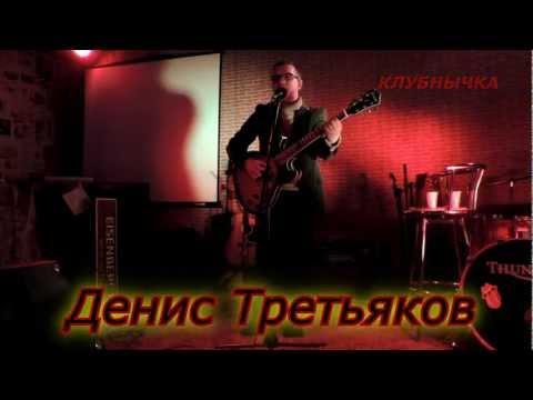 Скачать Денис Третьяков - Птица Ежик бесплатно